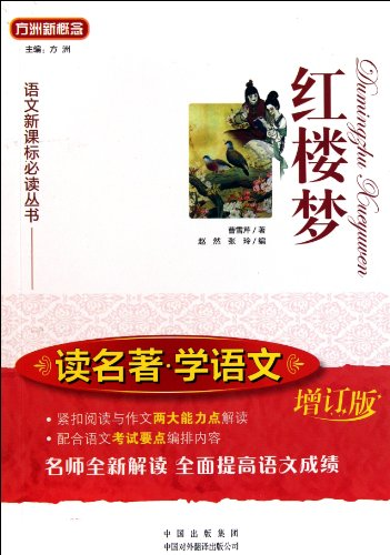 9787500130543: A Dream of Red Mansions (Chinese Edition)