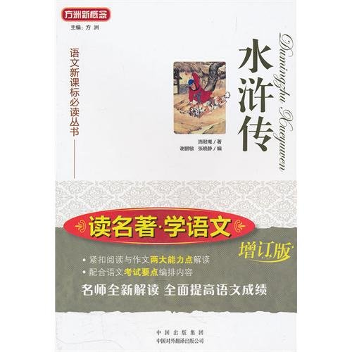 9787500130567: Water Margin (Chinese Edition)