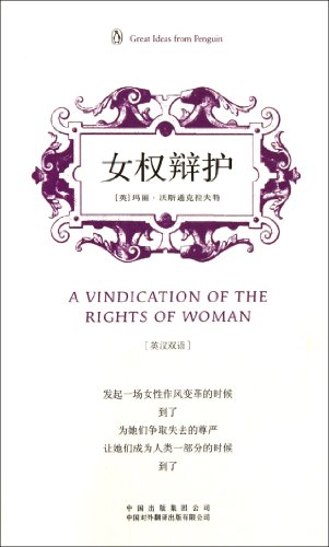 9787500133209: A Vindication of the Rights of Woman-(English and Chinese) (Chinese Edition)