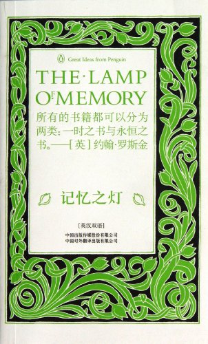 9787500133360: The lamp of memory(Chinese Edition)