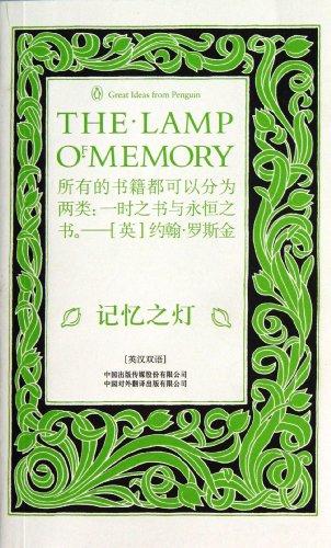 9787500133360: The Lamp of Memory