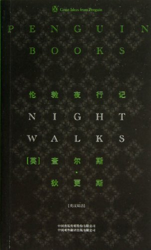 9787500133490: Night Walks