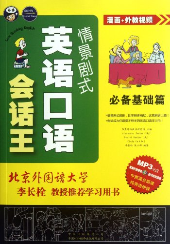 9787500133926: Essential Basis - King of Situational Oral English Dialogue - (1 book + 1 MP3 CD) (Chinese Edition)