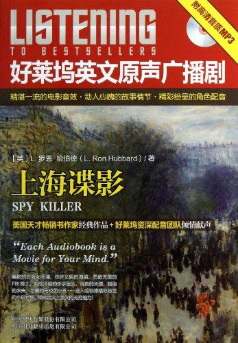 9787500134800: Spy Killer