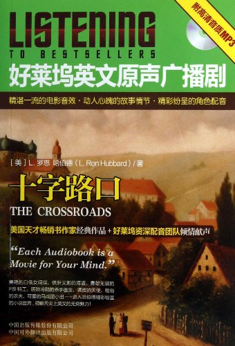 9787500134893: The Crossroads