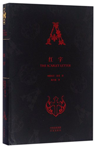 9787500142829: The Scarlet Letter (Chinese Edition)