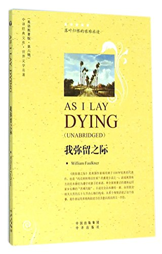 9787500144182: As I Lay Dying(unabridged)
