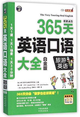 9787500144366: 365天英语口语大全(附光盘旅游英语白金版MPR)