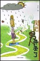I ve lost a man (paperback): LI HONG