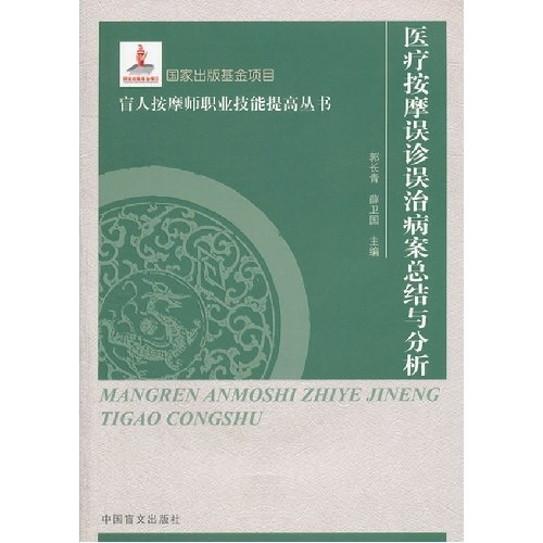 Of medical massage misdiagnosis medical record summary and analysis of (the characters)(Chinese ...