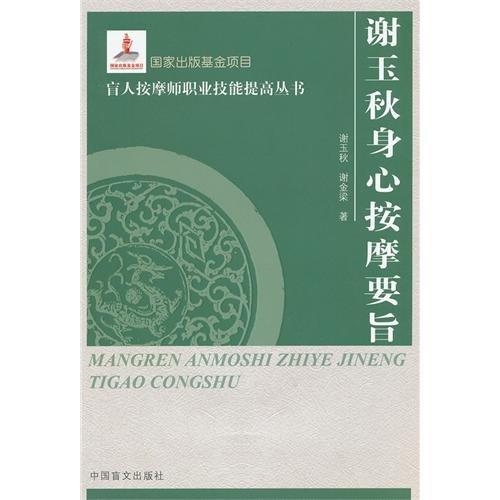 The Xie Yuqiu body and mind massage gist (large print)(Chinese Edition): XIE YU QIU . XIE JIN LIANG