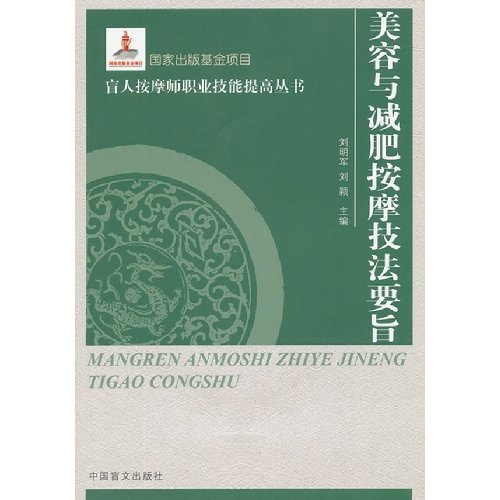 Beauty and slimming massage techniques gist (the characters)(Chinese Edition): LIU MING JUN . LIU ...