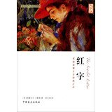 9787500248156: The scarlet letter (Chinese characters)(Chinese Edition)