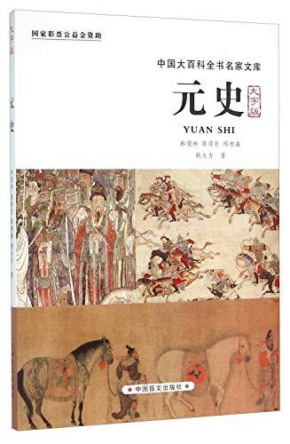 9787500265030: 中国大百科全书名家文库:元史(大字版)