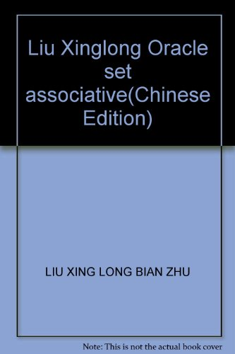 9787500302957: Liu Xinglong Oracle set associative