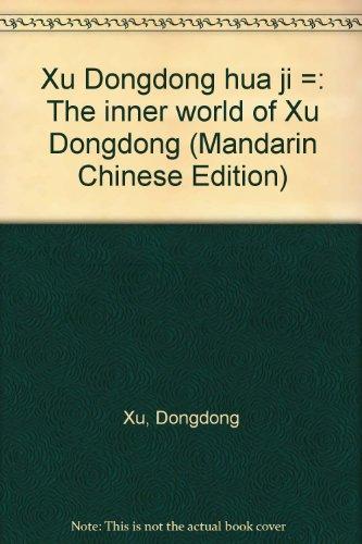 Xu Dongdong hua ji =: The inner world of Xu Dongdong (Mandarin Chinese Edition): Xu, Dongdong