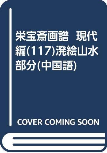 Rong bao zhai hua pu 117. Po: He Hai Xia