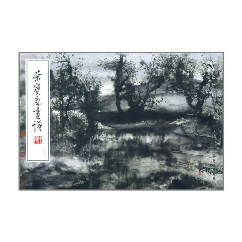 9787500304579: Painting Books in Rong Bao Zhai-Landscape Part (Chinese Edition)