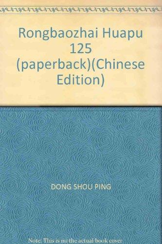 RONGBAOZHAI HUAPU 125: DONG SHOU PING