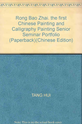 9787500308676: Rong Bao Zhai, the first Chinese Painting and Calligraphy Painting Senior Seminar Portfolio (Paperback)