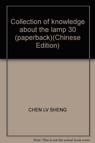 30 lamp collection of knowledge to speak(Chinese Edition): CHEN LV SHENG BIAN
