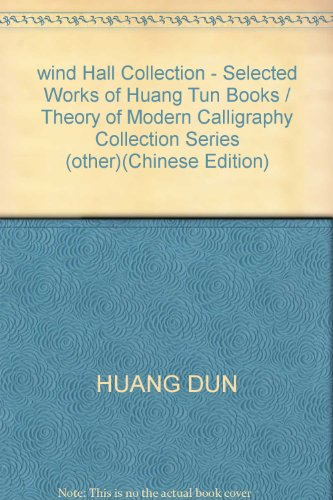 9787500311867: wind Hall Collection - Selected Works of Huang Tun Books / Theory of Modern Calligraphy Collection Series (other)