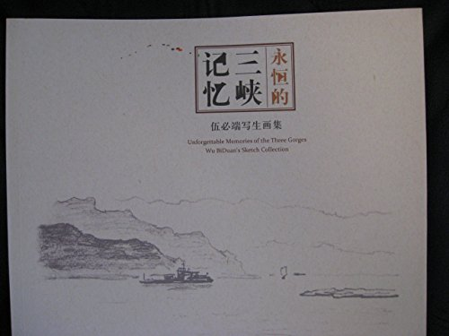 The eternal Three Gorges memory - Wu will end sketching Paintings(Chinese Edition): WU BI DUAN