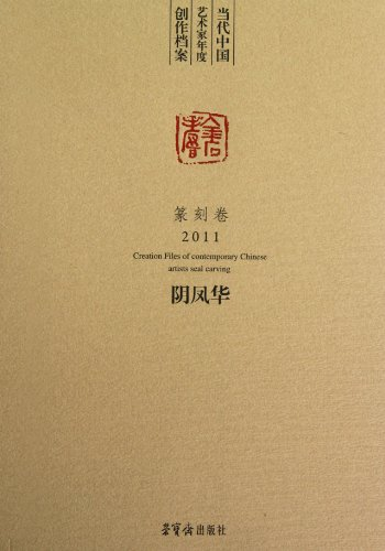 9787500315001: 2011 - Seal Cutting Volume - Contemporary Chinese Artists Annual Creation Files (Chinese Edition)