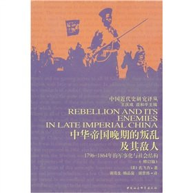 rebellion in late imperial China and Its: MEI)KONG FEI LI