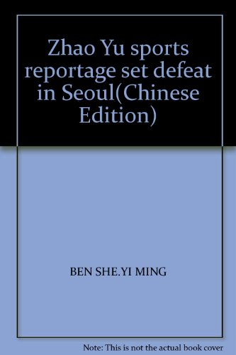 Zhao Yu sports reportage set defeat in Seoul(Chinese Edition): BEN SHE BIAN