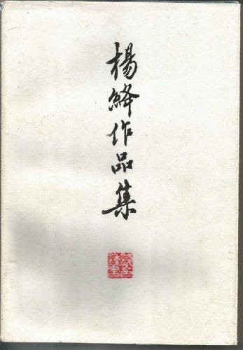 Yang Jiang Portfolio(Chinese Edition): YANG JIANG ZHU