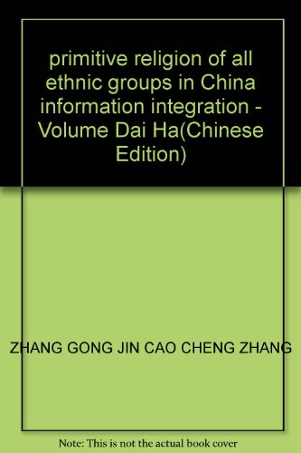 primitive religion of all ethnic groups in China information integration - Volume Dai Ha(Chinese ...