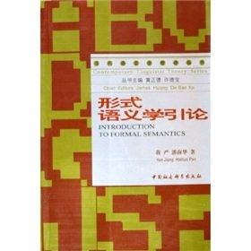 Introduction to Formal Semantics: Jiang, Yan; Pan, Haihua