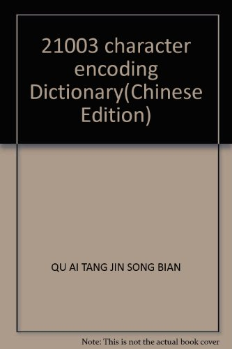 21003 character encoding Dictionary(Chinese Edition): QU AI TANG