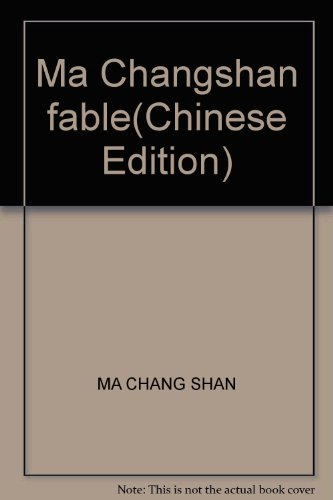 9787500430544: Ma Changshan fable(Chinese Edition)