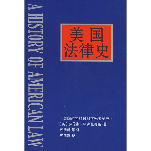 American Legal History(Chinese Edition): BEN SHE.YI MING