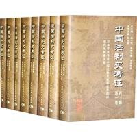 9787500439080: Chinese legal history research (three books XXXV)