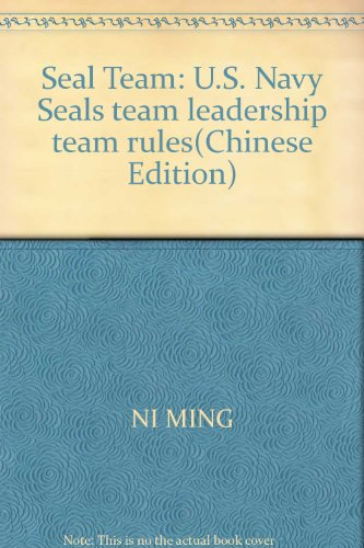 Seal Team: U.S. Navy Seals team leadership team rules(Chinese Edition): NI MING