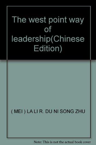 The west point way of leadership(Chinese Edition): MEI) LA LI R. DU NI SONG ZHU
