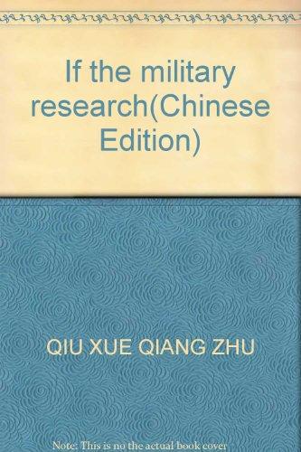 If the military research(Chinese Edition): QIU XUE QIANG ZHU