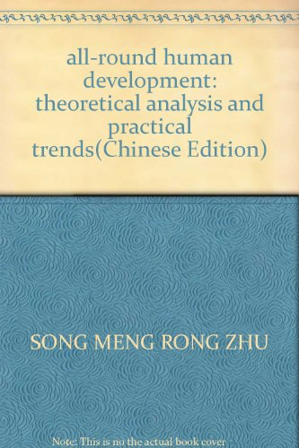 all-round human development: theoretical analysis and practical: SONG MENG RONG