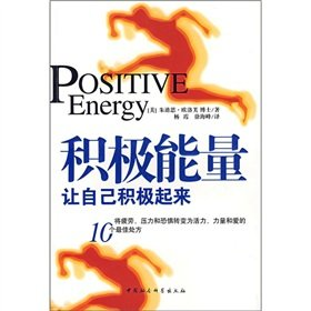 Positive energy(Chinese Edition): ZHU DI SI.