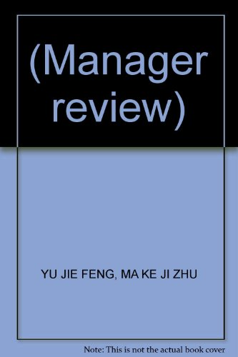 Genuine special administrator reviews (W1)(Chinese Edition): YU JIE FENG