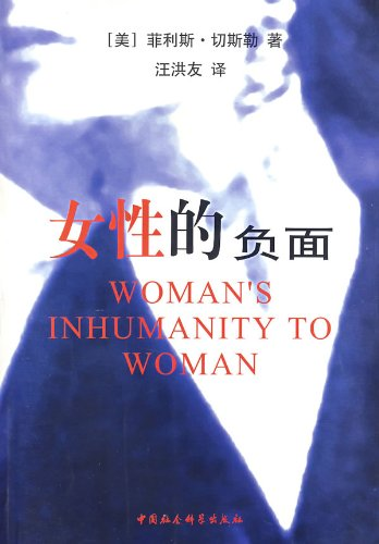 9787500457299: Woman's Inhumanity to Woman