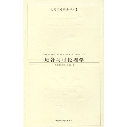Nicomachean Ethics ( English-Chinese )(Chinese Edition): GU XI LA ) YA LI SHI DUO DE ZHU . WANG XU ...