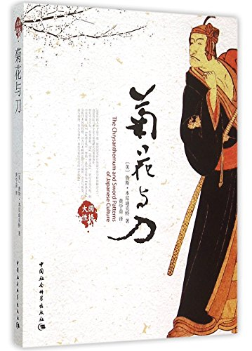9787500466833: The Chrysanthemum and The Sword (Chinese Edition)