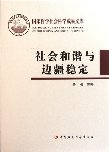9787500469919: Social Harmony and Borderland Stability (Chinese Edition)