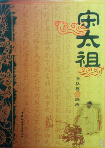 9787500472803: The First Emperor of Song (Chinese Edition)