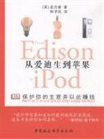 From Edison to Apple(Chinese Edition): YING MENG FANG