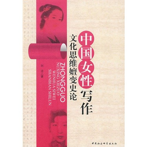 Chinese Women Writing Culture History of the Evolution of Thought(Chinese Edition): LIU JIE ZHU
